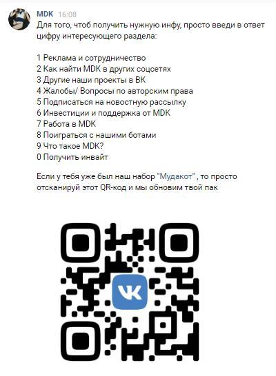 Стикеры MDK QR-код Вконтакте