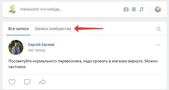 Записи сообщества Вконтакте