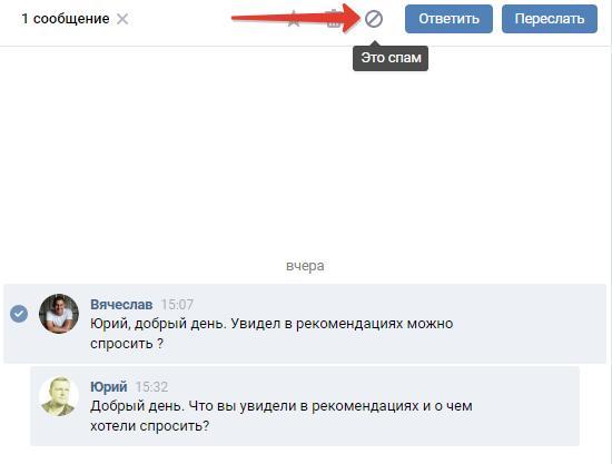 Что такое спам в ВК