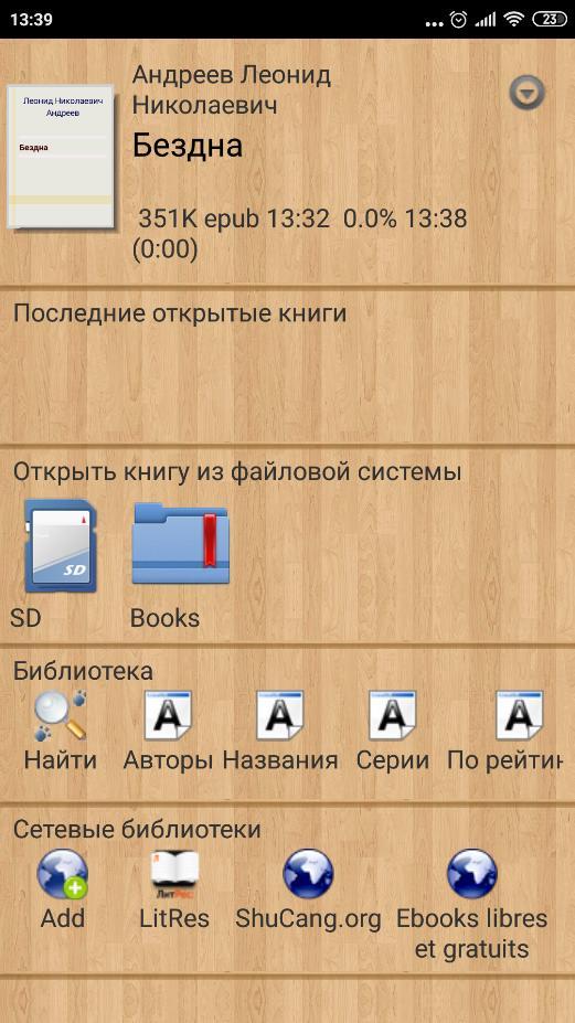 Cool Reader программы для чтения книг fb2 на Андроид