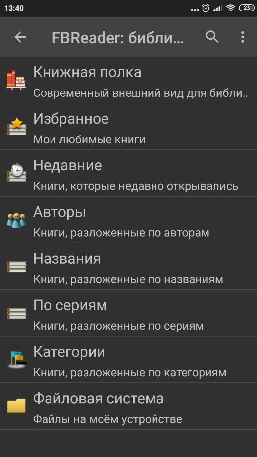 FBReader Андроид приложение для чтения книг
