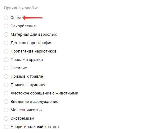 Как заблокировать спам в ВК