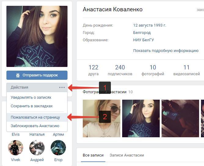 Как заморозить страницу в Вконтакте