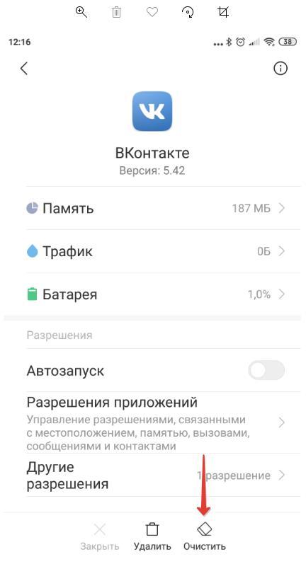 Очистить кэш Вконтакте