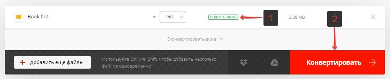 Преобразование FB2 в PDF
