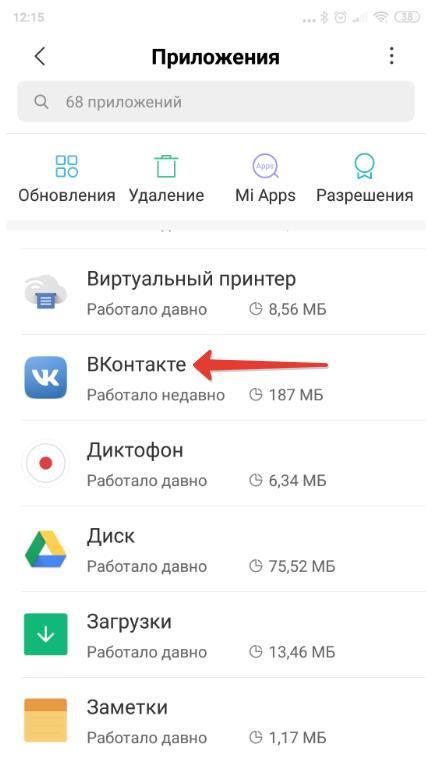 Приложение Вконтакте Android