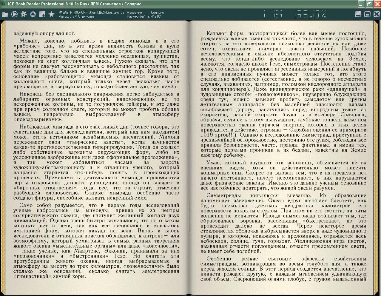 Программа для открытия файлов формата fb2 для Windows 7, 8, 10