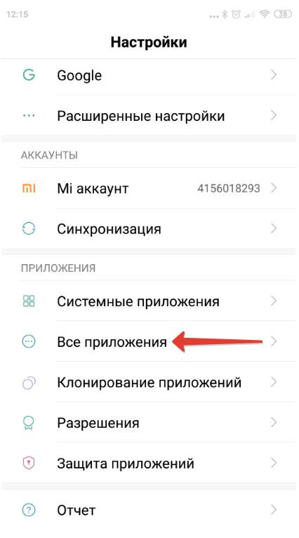 Все приложения Android настройки