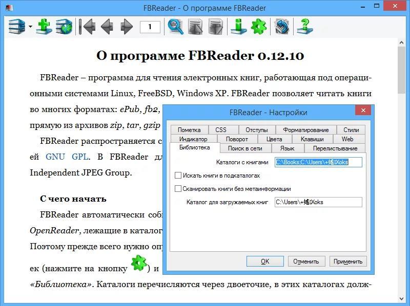 fb2 чем открыть в Windows