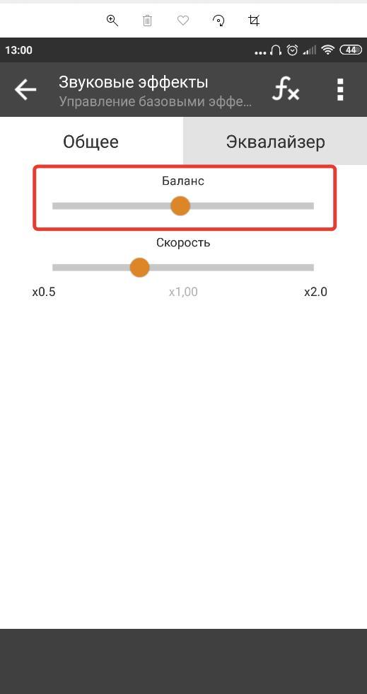 AIMP баланс звука Android