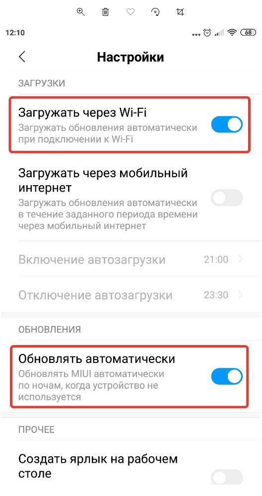 Автоматическое обновление Android и загрузка по Wi-Fi