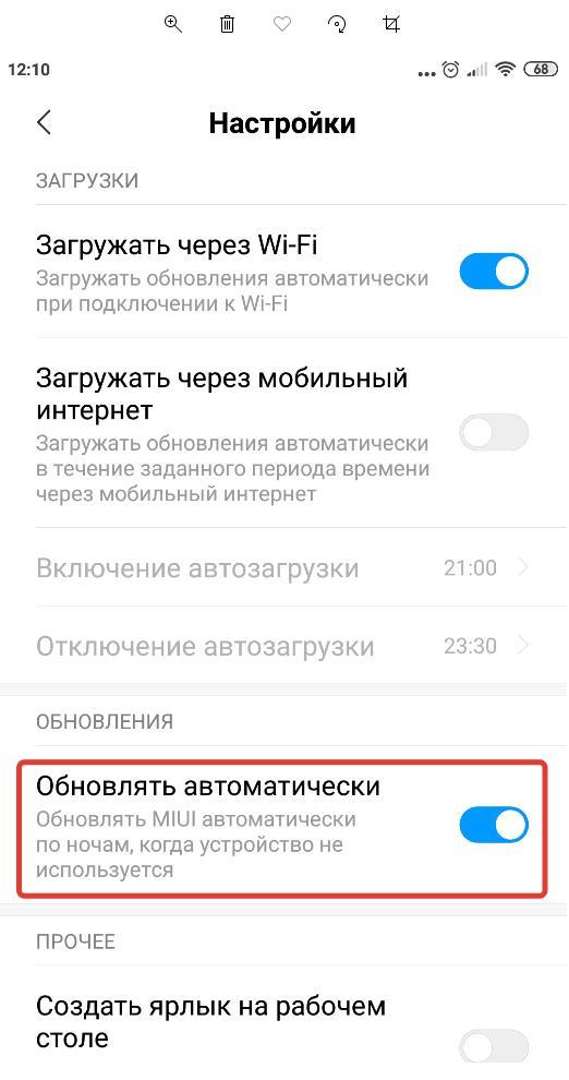 Автоматическое обновление Android