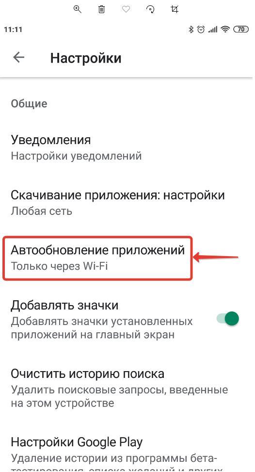 Автообновление приложений Android