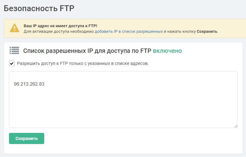Безопасность FTP - добавление IP в исключение