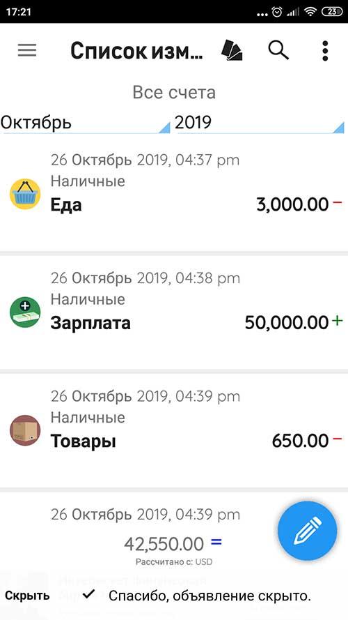 Ежедневные Расходы - учет финансов для Android 3