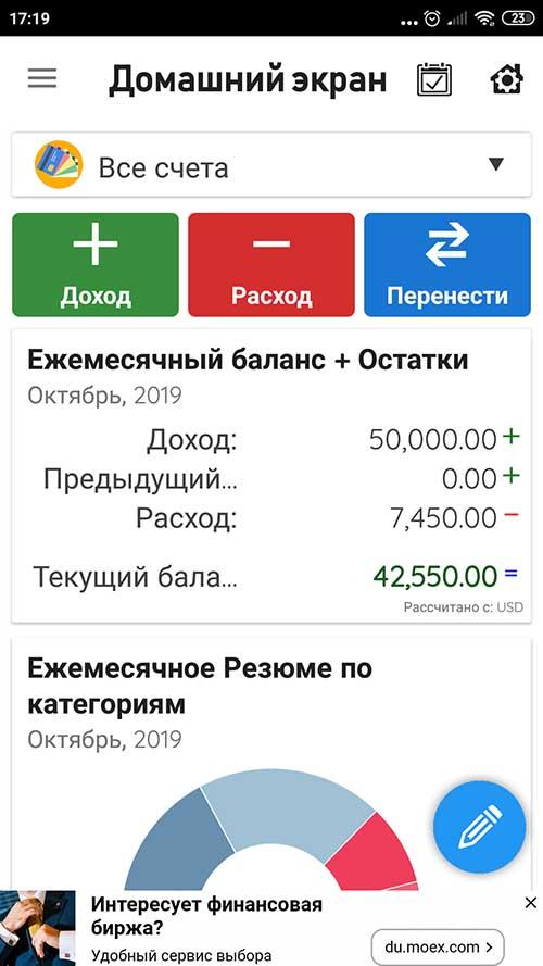 Ежедневные Расходы - учет финансов для Android