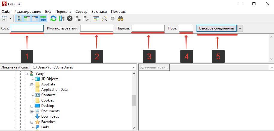 Filezilla - программа для переноса файлов сайта на хостинг