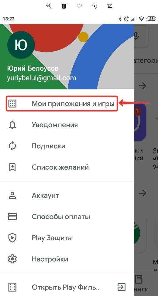 Google Play Market Мои приложения и игры
