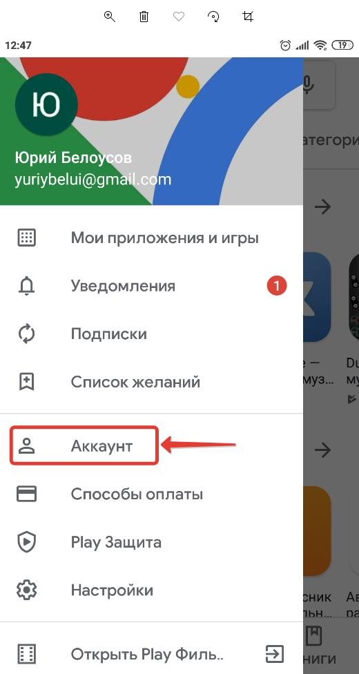 Google Play Market аккаунт