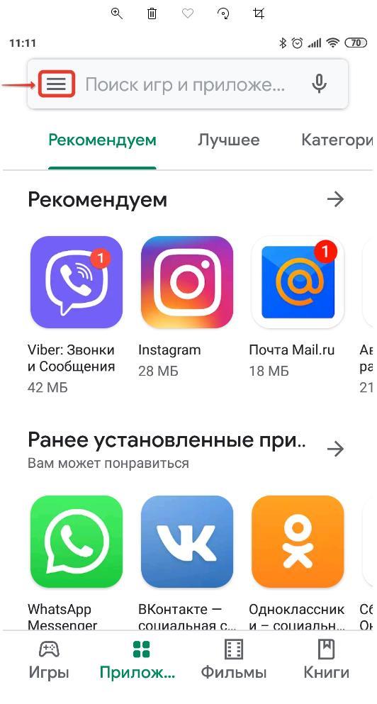 Google Play Market меню