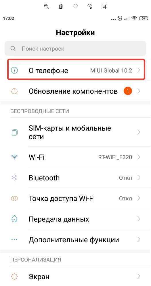 Информация о телефоне в настройках Андроид