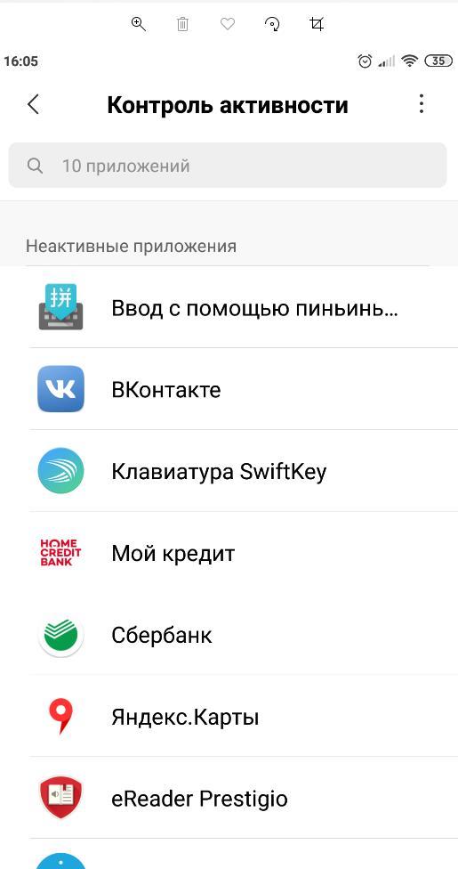 Контроль активности Android MIUI