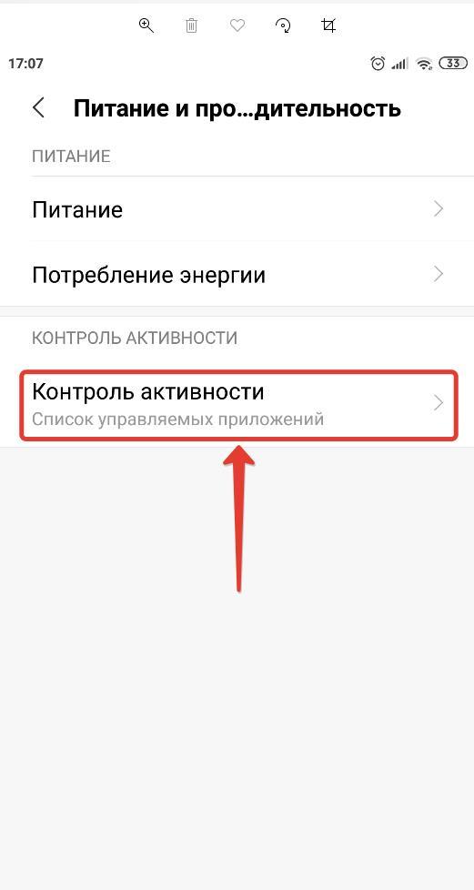 Контроль активности настройки Андроид