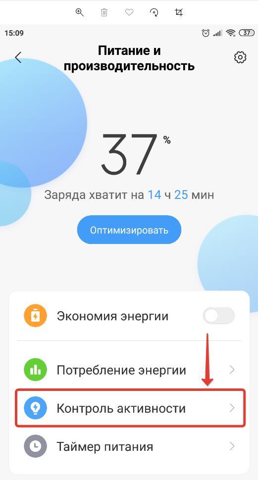 Контроль активности приложений Android