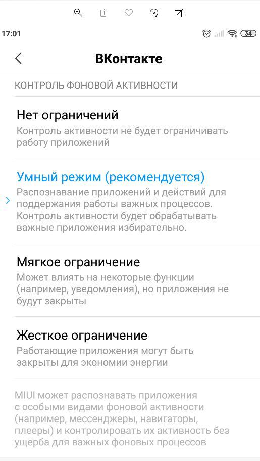 Контроль фоновой активности приложений Android ВК