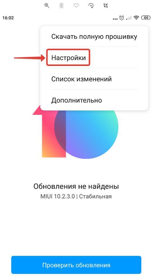 Настройки обновления Android