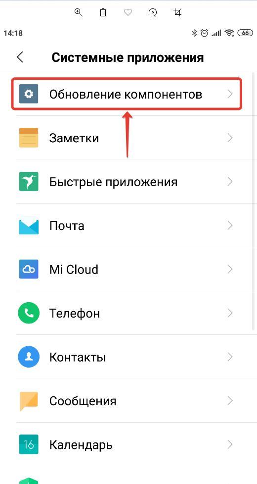 Обновление компонентов Андроид