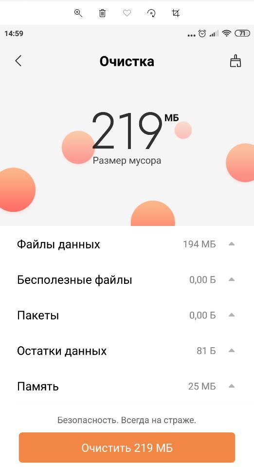 Освободить место на Android