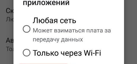 Отключение автоматического обновления приложений на Android