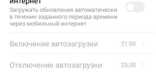 Отключение автообновления Android