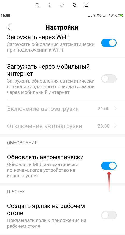 Отключить автоматическое обновление Android