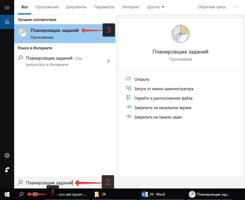 Открыть планировщик заданий Windows