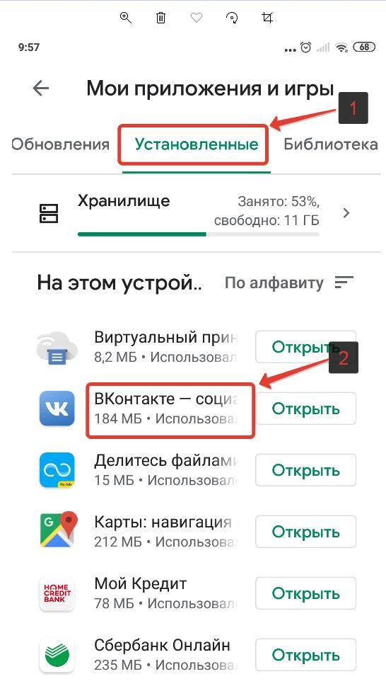 Открыть приложение Android