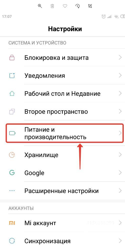 Питание и производительность Android настройки