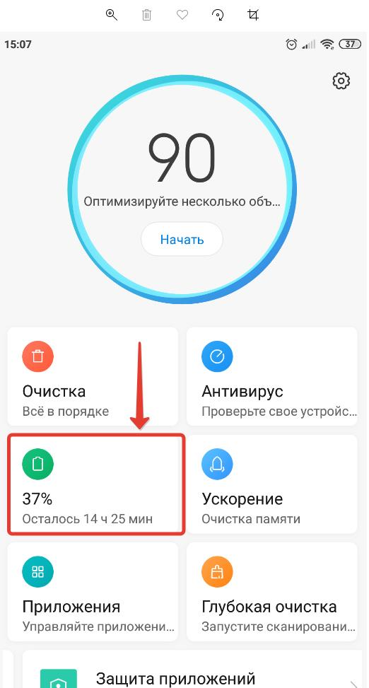 Питание и производительность Android