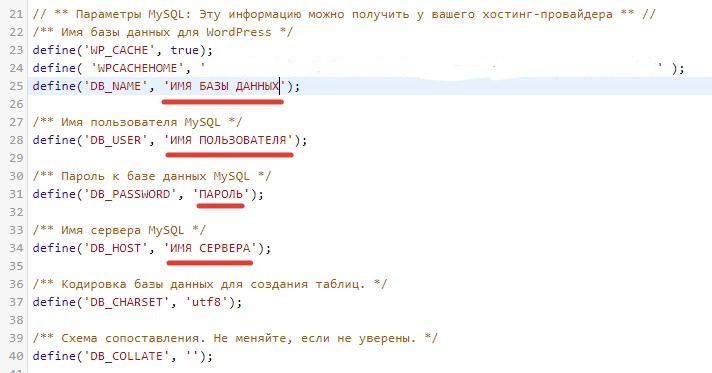 Подключение базы данных к сайту WordPress - wp-config.php