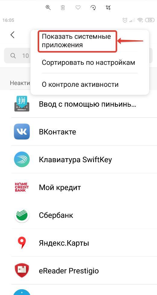 Показать системные приложения в контроле активности Android