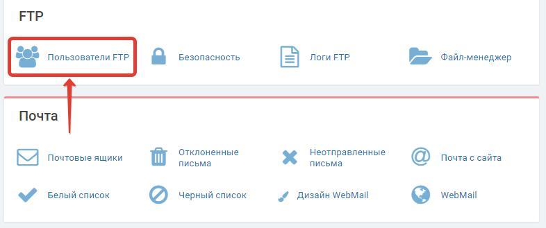 Пользователи FTP на хостинге