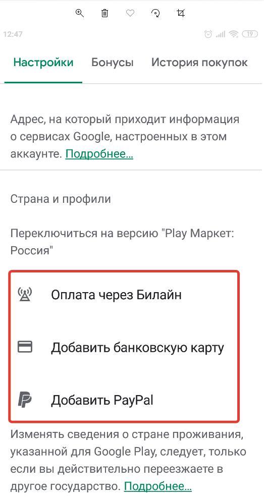 Поменять страну в Google Play Market