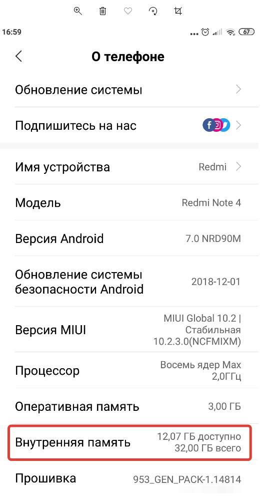 Посмотреть оставшуюся внутреннюю память Android