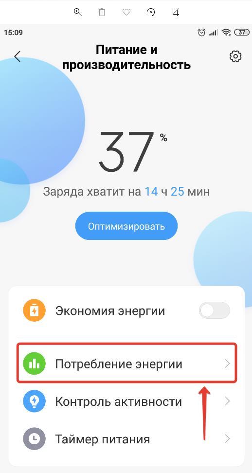 Потребление энергии Android