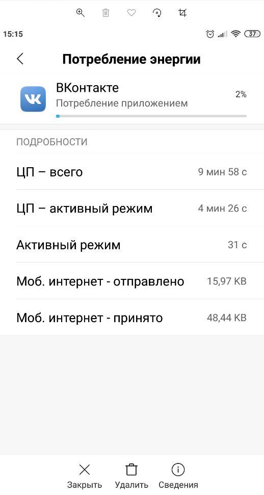 Потребление энергии ВК, Вконтакте