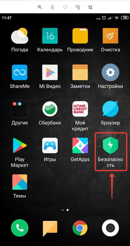 Приложение Безопасность Android