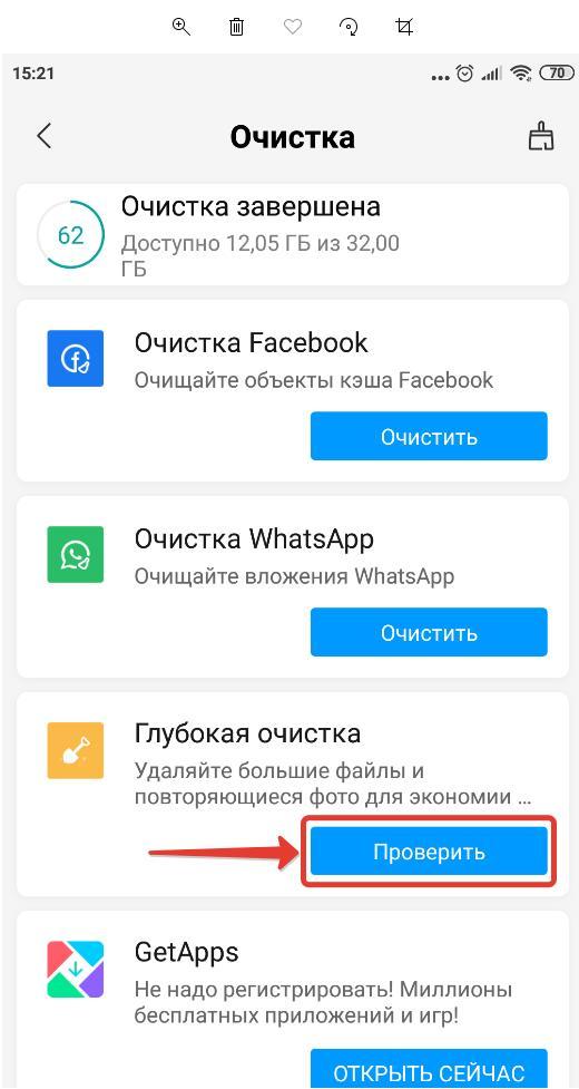 Проверить мусорные файлы с помощью глубокой очистки на Android