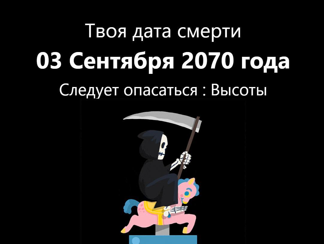 Пройти тест и узнать дату своей смерти и причину в Вконтакте