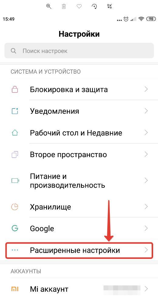 Расширенные настройки Android